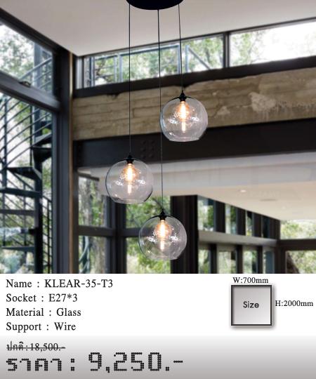โคมไฟห้อย โคมไฟแขวน ร้านโคมไฟ ร้านขายโคมไฟ KLEAR-35-T3
