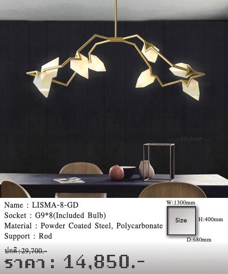 โคมไฟห้อย โคมไฟแขวน ร้านโคมไฟ ร้านขายโคมไฟ LISMA-7-GD