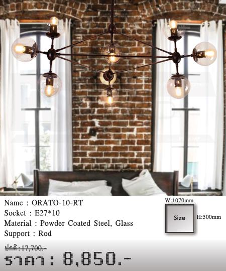 โคมไฟห้อย โคมไฟแขวน ร้านโคมไฟ ร้านขายโคมไฟ ORATO-10-RT