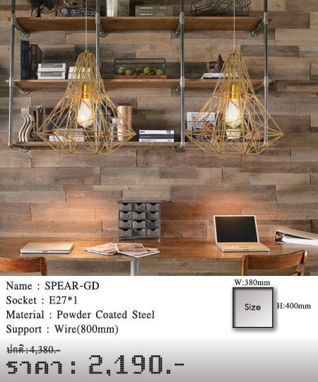 โคมไฟห้อย โคมไฟแขวน ร้านโคมไฟ ร้านขายโคมไฟ SPEAR-GD