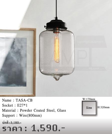 โคมไฟห้อย โคมไฟแขวน ร้านโคมไฟ ร้านขายโคมไฟ TASA-CB