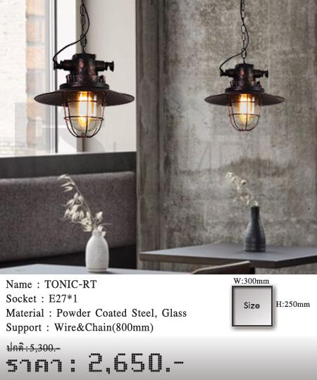 โคมไฟห้อย โคมไฟแขวน ร้านโคมไฟ ร้านขายโคมไฟ TONIC-RT