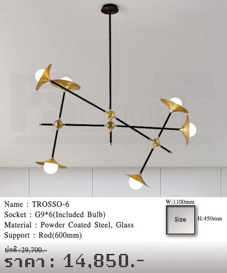 โคมไฟห้อย โคมไฟแขวน ร้านโคมไฟ ร้านขายโคมไฟ TROSSO-6