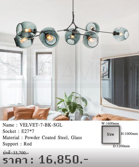 โคมไฟห้อย โคมไฟแขวน ร้านโคมไฟ ร้านขายโคมไฟ VELVET-7-BK-SGL