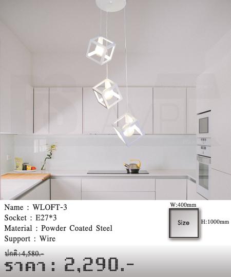 โคมไฟห้อย โคมไฟแขวน ร้านโคมไฟ ร้านขายโคมไฟ WLOFT-3