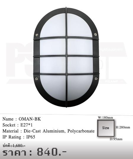โคมไฟผนัง-โคมไฟหัวเสา-โคมไฟภายนอก-โคมไฟโมเดิร์น-OMAN-BK