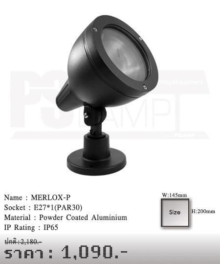โคมไฟส่อง-สปอร์ตไลท์ส่องต้นไม้-แต่งสวน-โคมไฟภายนอก-MERLOX-P