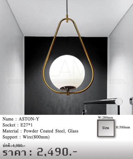 โคมไฟห้อย-โคมไฟแขวน-โคมไฟเพดาน-ASTON-Y