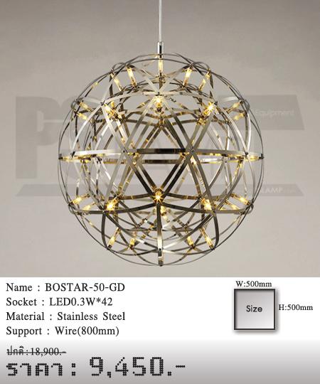 โคมไฟห้อย-โคมไฟแขวน-โคมไฟเพดาน-BOSTAR-50-GD