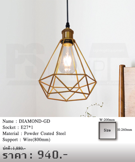 โคมไฟห้อย-โคมไฟแขวน-โคมไฟเพดาน-DIAMOND-GD