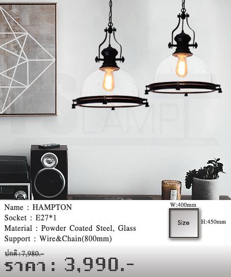 โคมไฟห้อย-โคมไฟแขวน-โคมไฟเพดาน-HAMPTON