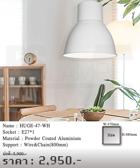 โคมไฟห้อย-โคมไฟแขวน-โคมไฟเพดาน-HUGE-WH-47