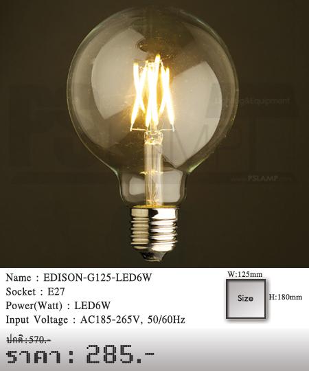 หลอดไฟไส้เอดิสัน หลอดไฟวินเทจ หลอดไฟ LOFT-EDISON-G125-LED6W