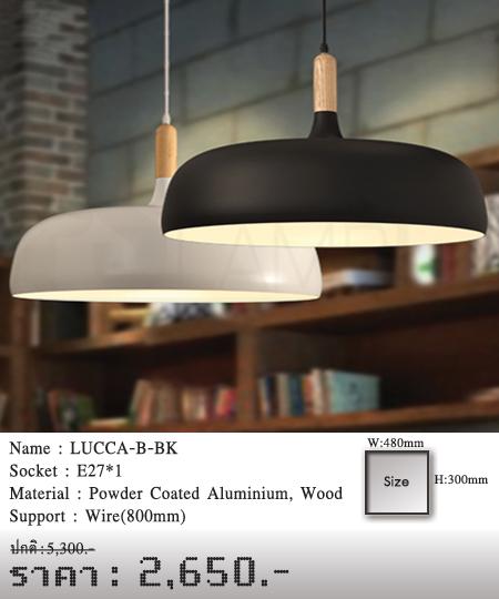 โคมไฟเพดาน โคมไฟห้อย โคมไฟแขวน โคมไฟวินเทจ LUCCA-B-BK