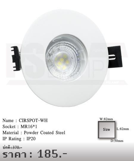 ดาวน์ไลท์-หลอดไฟ-โคมไฟเพดาน-โคมไฟโมเดิร์น-CIRSPOT-WH