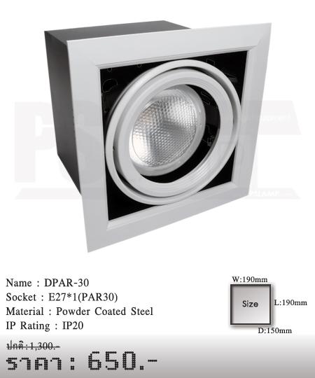 ดาวน์ไลท์-หลอดไฟ-โคมไฟเพดาน-โคมไฟโมเดิร์น-DPAR-30