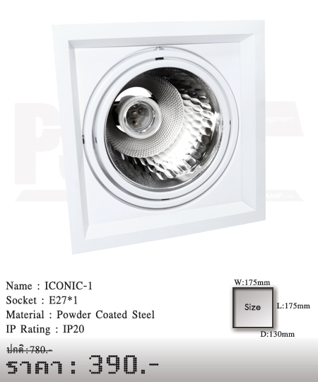 ดาวน์ไลท์-หลอดไฟ-โคมไฟเพดาน-โคมไฟโมเดิร์น-ICONIC-1