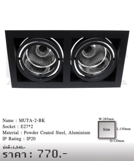 ดาวน์ไลท์-หลอดไฟ-โคมไฟเพดาน-โคมไฟโมเดิร์น-MUTA-2-BK