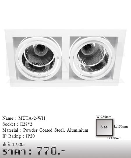 ดาวน์ไลท์-หลอดไฟ-โคมไฟเพดาน-โคมไฟโมเดิร์น-MUTA-2-WH