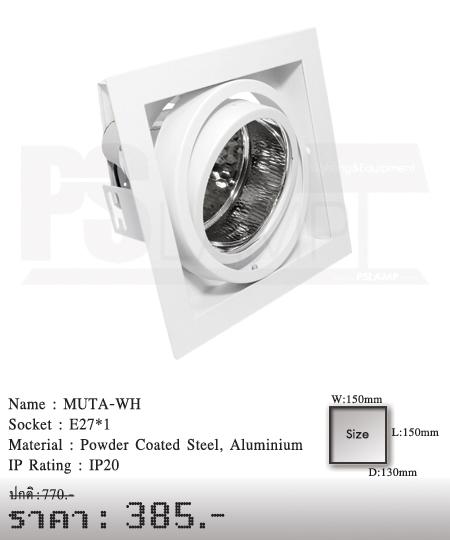 ดาวน์ไลท์-หลอดไฟ-โคมไฟเพดาน-โคมไฟโมเดิร์น-MUTA-WH