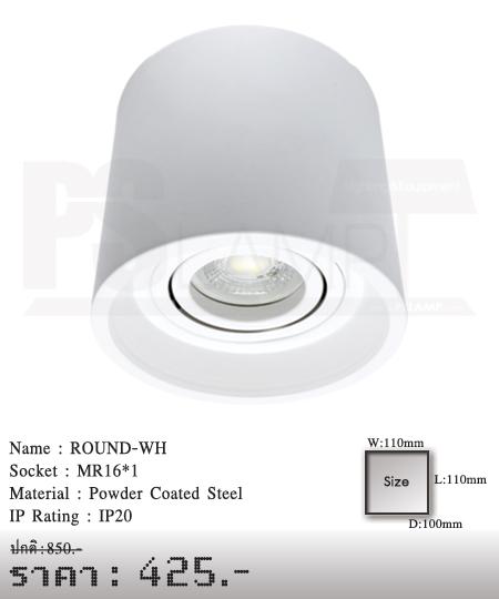 ดาวน์ไลท์-หลอดไฟ-โคมไฟเพดาน-โคมไฟโมเดิร์น-ROUND-WH