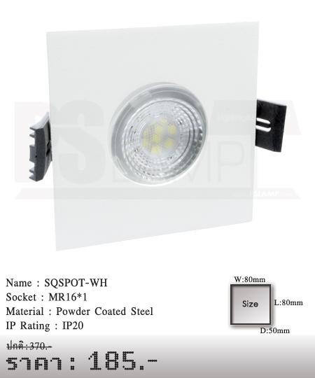 ดาวน์ไลท์-หลอดไฟ-โคมไฟเพดาน-โคมไฟโมเดิร์น-SQSPOT-WH