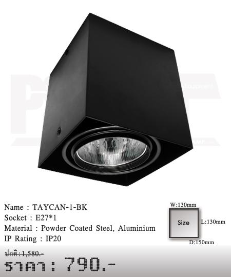 ดาวน์ไลท์-หลอดไฟ-โคมไฟเพดาน-โคมไฟโมเดิร์น-TAYCAN-1-BK