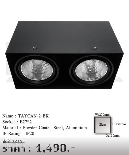 ดาวน์ไลท์-หลอดไฟ-โคมไฟเพดาน-โคมไฟโมเดิร์น-TAYCAN-2-BK