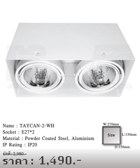 ดาวน์ไลท์-หลอดไฟ-โคมไฟเพดาน-โคมไฟโมเดิร์น-TAYCAN-2-WH