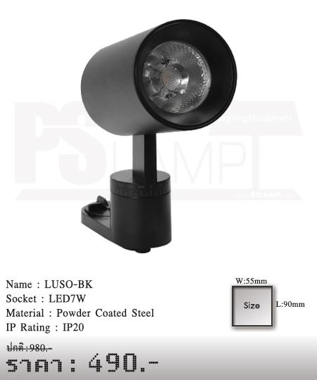 แทรกไลท์-Tracklight-โคมไฟส่อง-โคมไฟติดราง-LUSO-BK