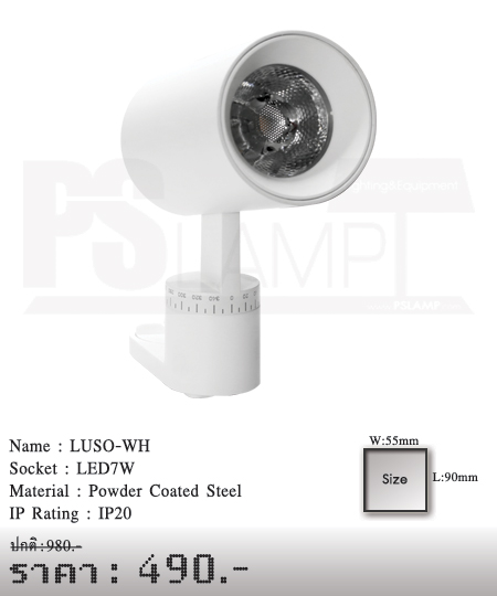 แทรกไลท์-Tracklight-โคมไฟส่อง-โคมไฟติดราง-LUSO-WH