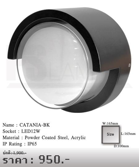 โคมไฟติดผนัง-โคมไฟผนัง-โคมไฟภายนอก-CATANIA-BK