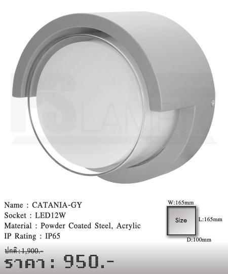 โคมไฟติดผนัง-โคมไฟผนัง-โคมไฟภายนอก-CATANIA-GY