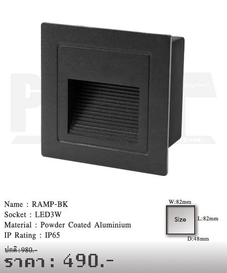 โคมไฟฝังผนัง-โคมฝังผนัง-โคมไฟภายนอก-RAMP-BK