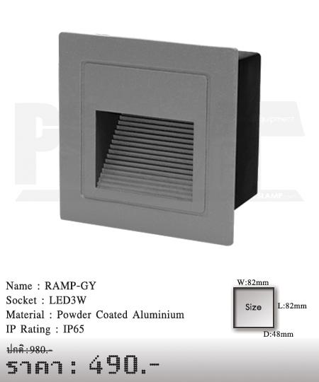 โคมไฟฝังผนัง-โคมฝังผนัง-โคมไฟภายนอก-RAMP-GY