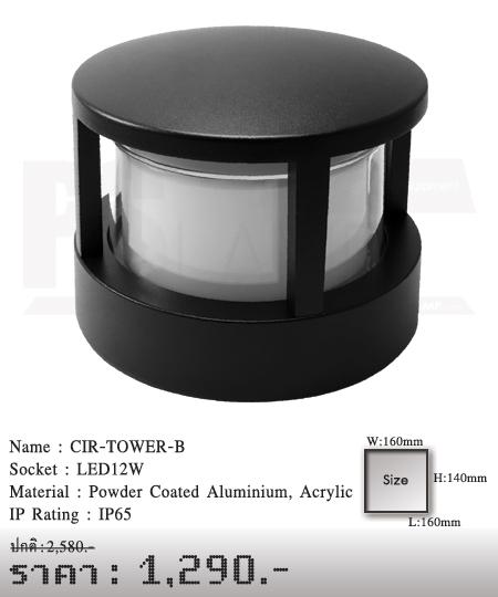 โคมไฟหัวเสา-โมเดิร์น-โคมไฟหัวเสา-โคมผนัง-โคมไฟภายนอก-โคมไฟ-outdoor-CIR-TOWER-B