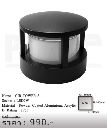 โคมไฟหัวเสา-โมเดิร์น-โคมไฟหัวเสา-โคมผนัง-โคมไฟภายนอก-โคมไฟ-outdoor-CIR-TOWER-S