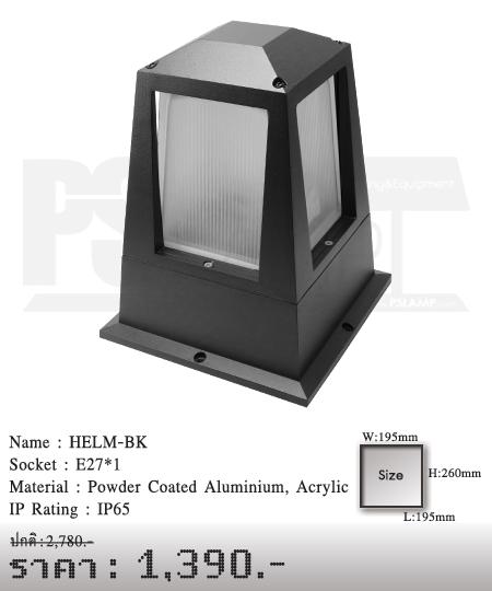 โคมไฟหัวเสา-โมเดิร์น-โคมไฟหัวเสา-โคมผนัง-โคมไฟภายนอก-โคมไฟ-outdoor-HELM-BK
