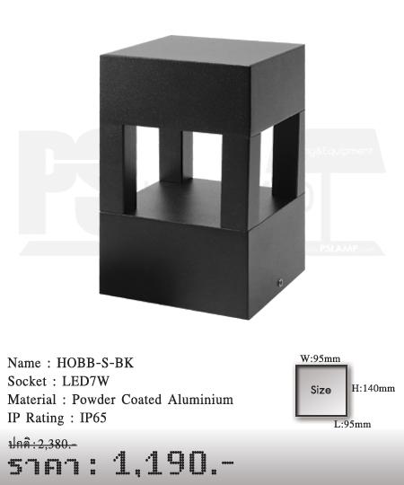 โคมไฟหัวเสา-โมเดิร์น-โคมไฟหัวเสา-โคมผนัง-โคมไฟภายนอก-โคมไฟ-outdoor-HOBB-S-BK