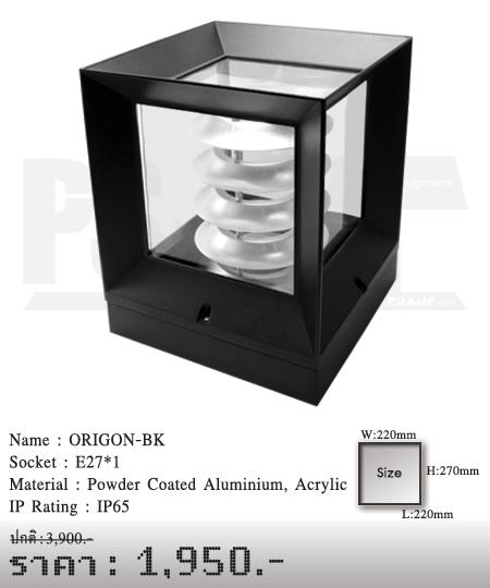 โคมไฟหัวเสา-โมเดิร์น-โคมไฟหัวเสา-โคมผนัง-โคมไฟภายนอก-โคมไฟ-outdoor-ORIGON-BK