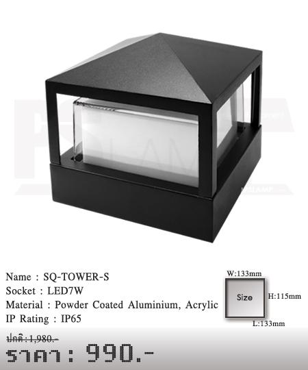 โคมไฟหัวเสา-โมเดิร์น-โคมไฟหัวเสา-โคมผนัง-โคมไฟภายนอก-โคมไฟ-outdoor-SQ-TOWER-S