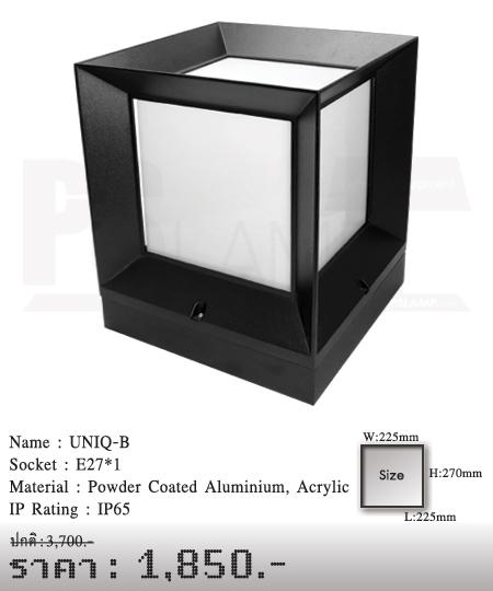 โคมไฟหัวเสา-โมเดิร์น-โคมไฟหัวเสา-โคมผนัง-โคมไฟภายนอก-โคมไฟ-outdoor-UNIQ-B