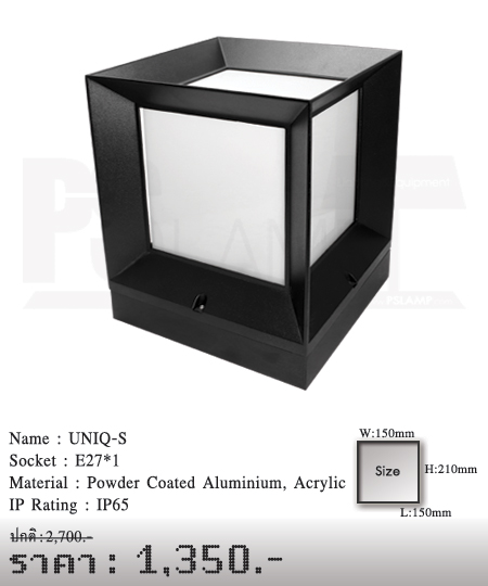 โคมไฟหัวเสา-โมเดิร์น-โคมไฟหัวเสา-โคมผนัง-โคมไฟภายนอก-โคมไฟ-outdoor-UNIQ-S