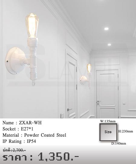 โคมติดผนัง-โคมผนัง-คลาสสิค-วินเทจ-ลอฟ์ท-ZXAR-WH