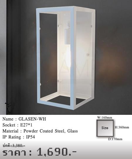 โคมติดผนัง-โคมผนัง-สีขาว-GLASEN-WH