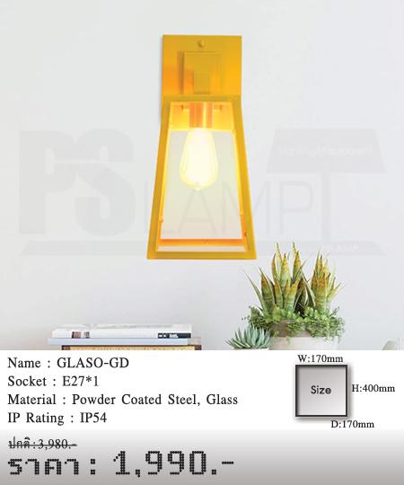 โคมติดผนัง-โคมผนัง-สีทอง-GLASO-GD
