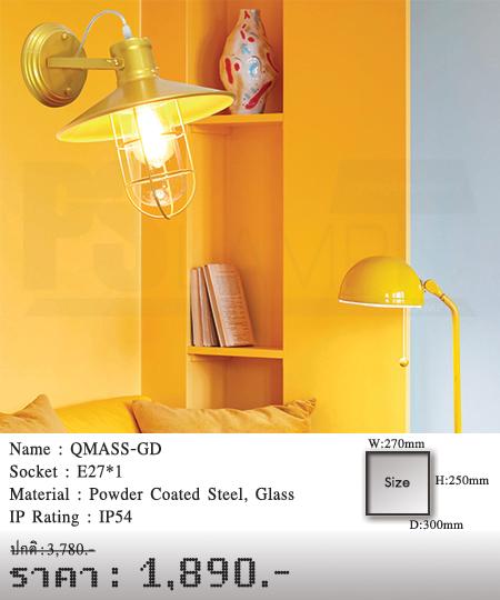 โคมติดผนัง-โคมผนัง-สีทอง-QMASS-GD
