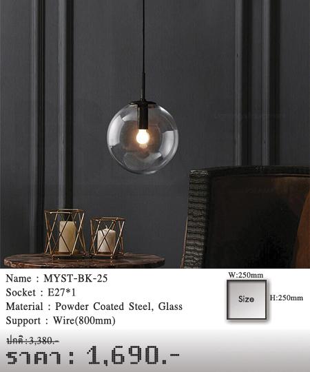 โคมไฟห้อย-โคมไฟเพดาน-โคมไฟแขวน-แบบโคมไฟ-MYST-BK-25