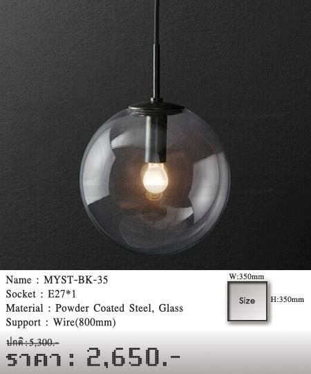 โคมไฟห้อย-โคมไฟเพดาน-โคมไฟแขวน-แบบโคมไฟ-MYST-BK-35