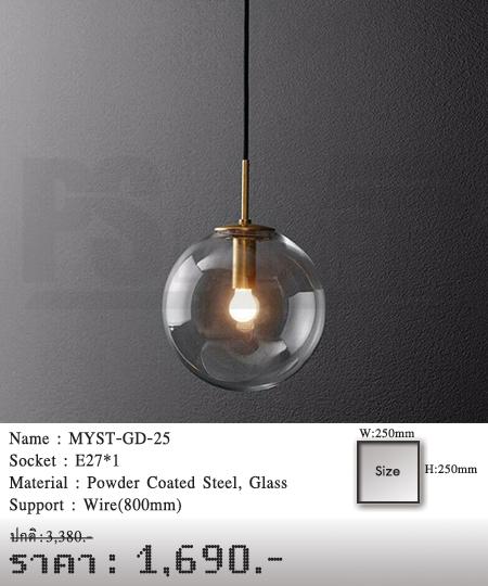 โคมไฟห้อย-โคมไฟเพดาน-โคมไฟแขวน-แบบโคมไฟ-MYST-GD-25